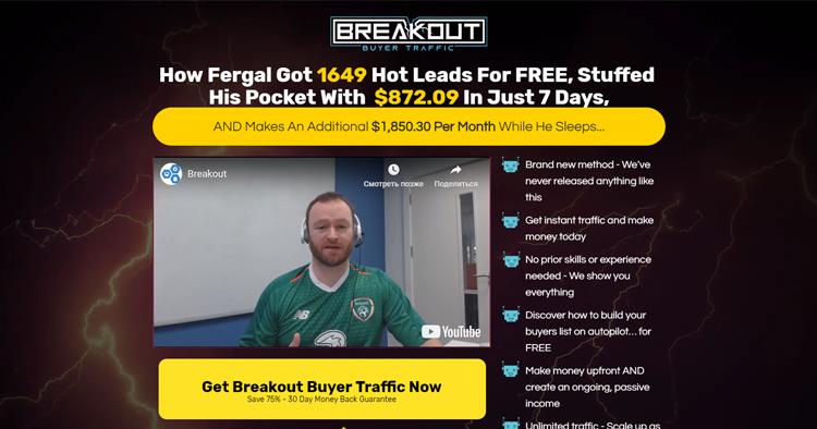 Breakout Buyer Traffic